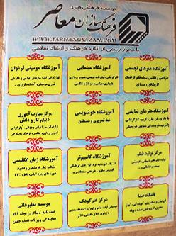 موسسه فرهنگی هنری فرهنگ سازان معاصر