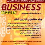 زبان اصلاحات بازرگانی