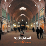 قصه های بازارچه