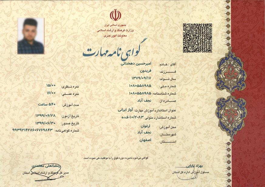 مهارت آواز ایرانی