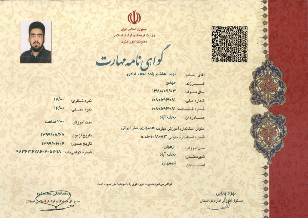 مهارت همنوازی ایرانی